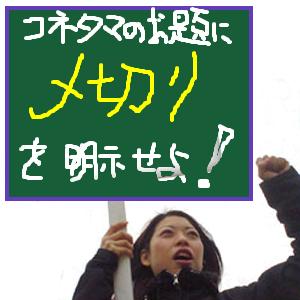 Neta_005_cocolog_oekaki_2009_06_13_